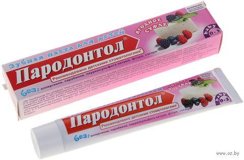 """Зубная паста детская """"Пародонтол baby 0 - 3"""" Ягодное суфле (62 г)"""