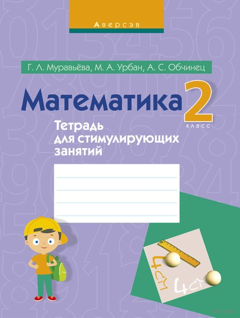Математика. 2 класс. Тетрадь для стимулирующих занятий — фото, картинка