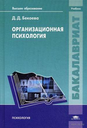 Организационная психология. Д. Бекоева