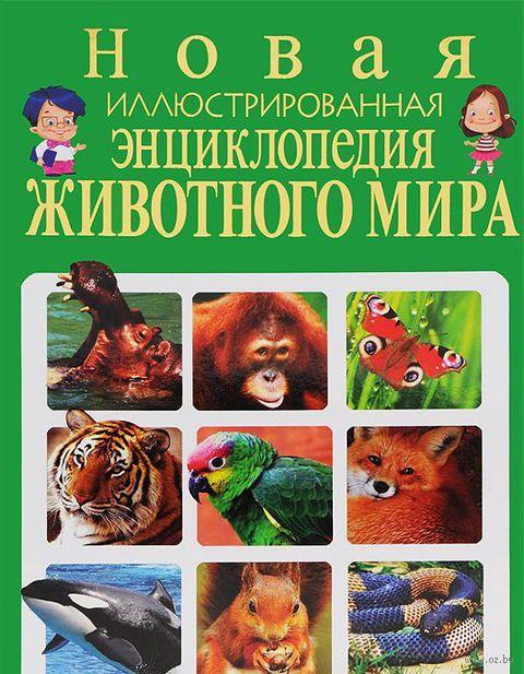 Новая иллюстрированная энциклопедия животного мира — фото, картинка