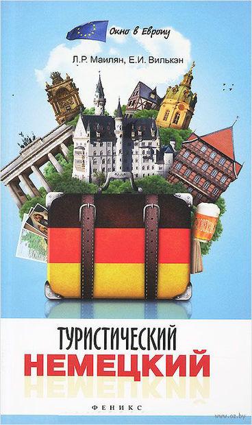 Туристический немецкий. Елена Вилькэн, Левон Маилян