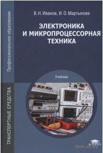 Электроника и микропроцессорная техника. В. Иванов, И. Матынова