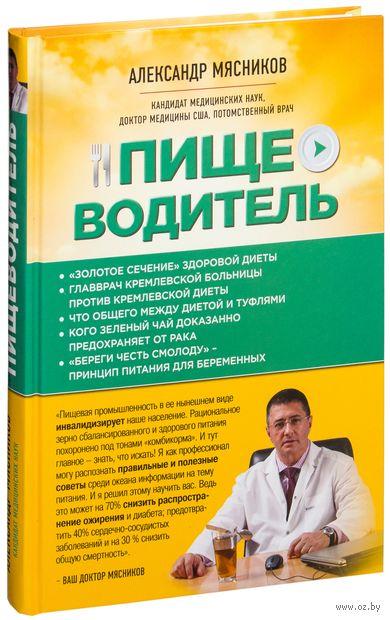 Пищеводитель. Александр  Мясников