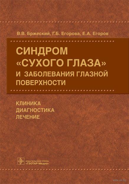 """Синдром """"сухого глаза"""" и заболеваний глазной поверхности. В. Бржеский, Е. Егоров, Е. Егорова"""