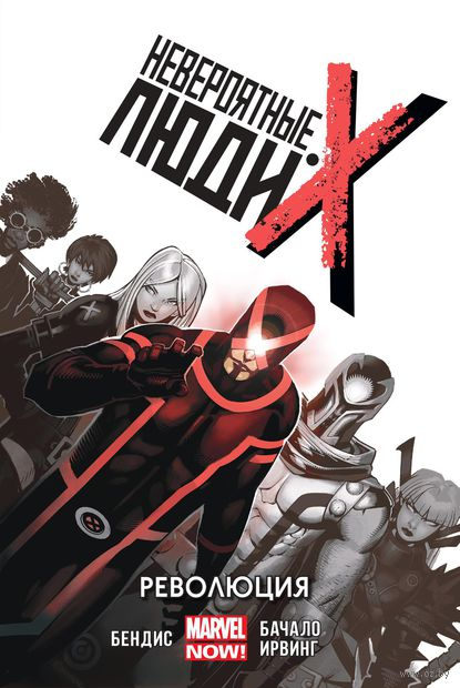 Невероятные Люди Икс. Том 1. Революция. Брайан Бендис