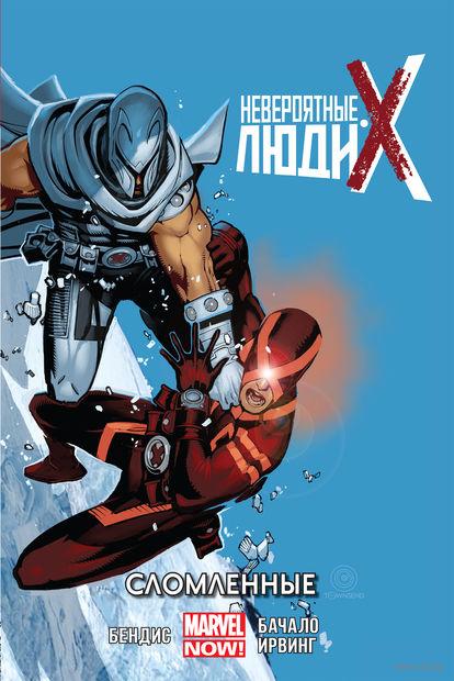 Невероятные Люди Икс. Том 2. Сломленные (16+). Брайан Бендис