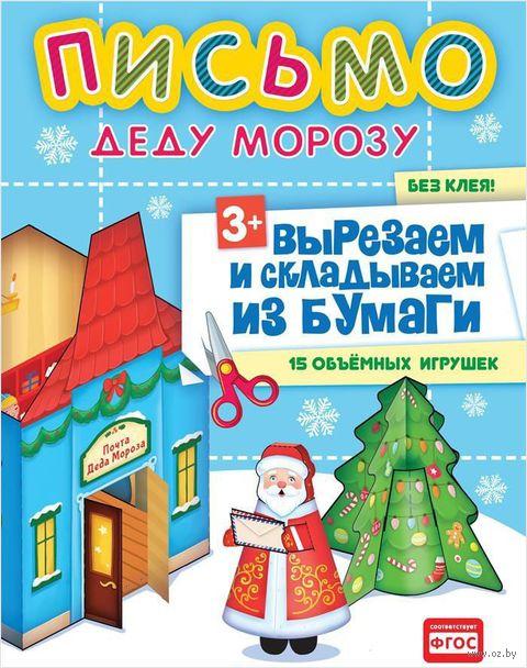 Письмо Деду Морозу. Вырезаем и складываем из бумаги. Без клея! 15 объемных игрушек — фото, картинка