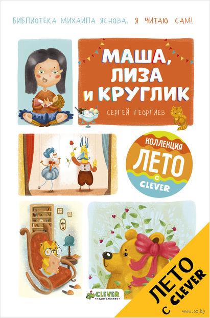 Я читаю сам! Маша, Лиза и Круглик — фото, картинка