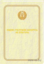 Кодэкс Рэспублiкi Беларусь аб культуры — фото, картинка