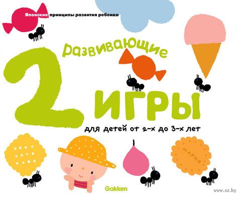 Gakken. Развивающие игры для детей от 2-х до 3-х лет (с наклейками) — фото, картинка