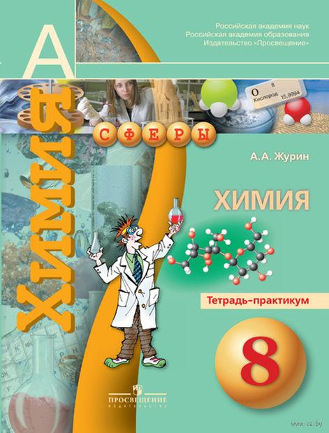 Химия. 8 класс. Тетрадь-практикум — фото, картинка