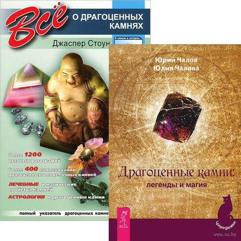 Драгоценные камни. Всё о драгоценных камнях (комплект из 2-х книг) — фото, картинка