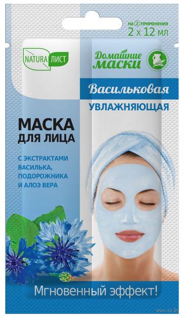 """Маска для лица """"Васильковая"""" (24 мл) — фото, картинка"""