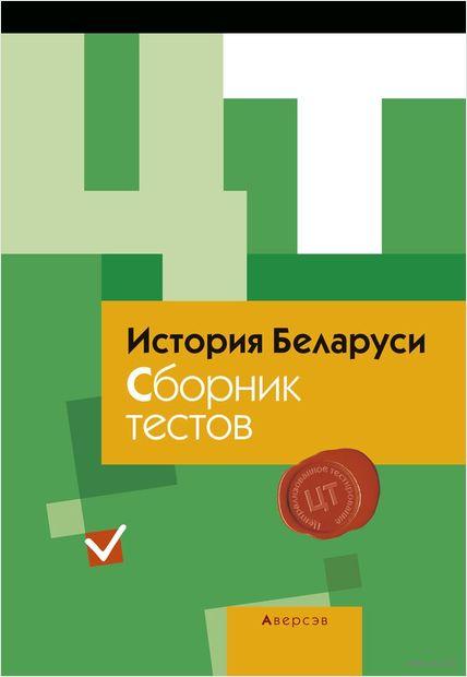 История Беларуси. Сборник тестов — фото, картинка