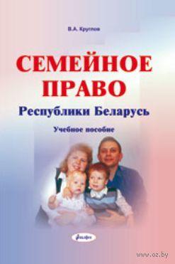 Семейное право Республики Беларусь — фото, картинка