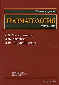 Травматология. Геннадий Котельников, Александр Краснов