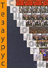 Тезаурус социологии