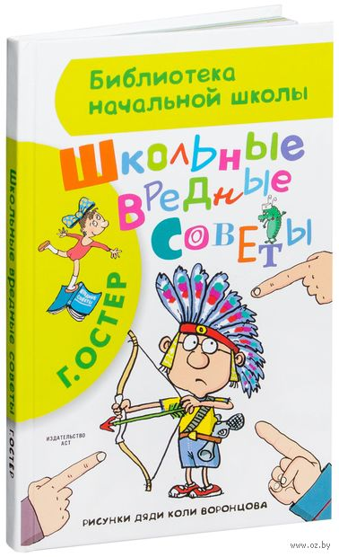 Школьные вредные советы. Григорий Остер