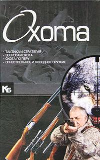 Охота. Вячеслав Ликсо