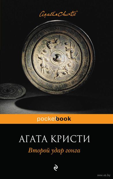 Второй удар гонга (м). Агата Кристи