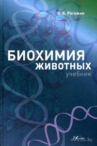 Биохимия животных. Василий Рогожин
