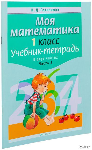 Моя математика. 1 класс. Учебник-тетрадь. В 2 частях. Часть 2. В. Герасимов