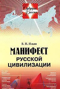Манифест русской цивилизации (м) — фото, картинка