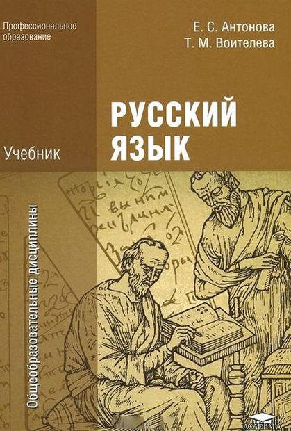 Русский язык. Евгения Антонова, Татьяна Воителева