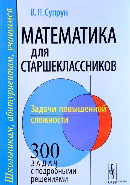 Математика для старшеклассников: Задачи повышенной сложности — фото, картинка