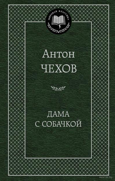Дама с собачкой. Антон Чехов