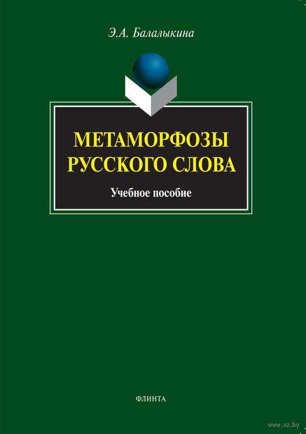 Метаморфозы русского слова. Э. Балалыкина