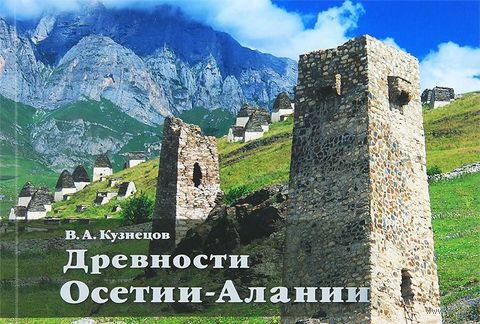 Древности Осетии-Алании. Владимир Кузнецов
