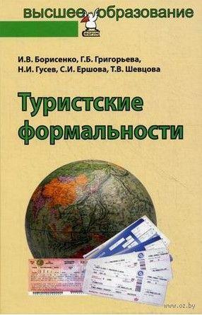 Туристские формальности. Ирина Борисенко, Г. Григорьева, Н. Гусев