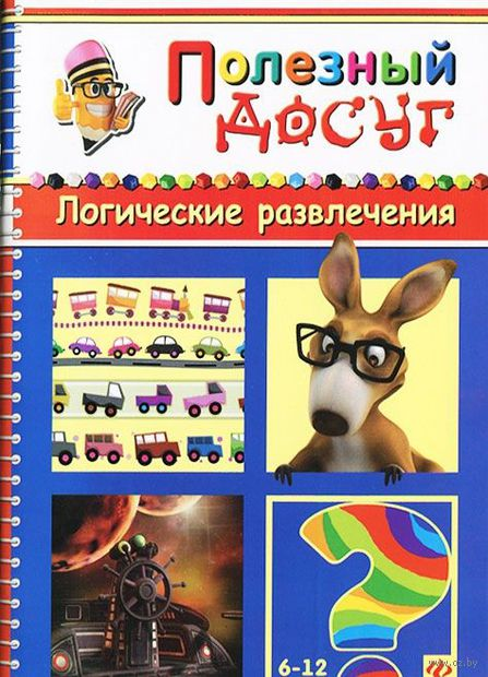 Логические развлечения. Сергей Гордиенко