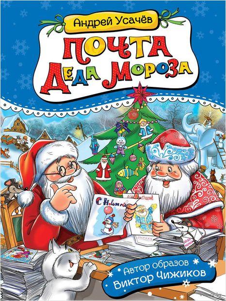 Почта Деда Мороза — фото, картинка