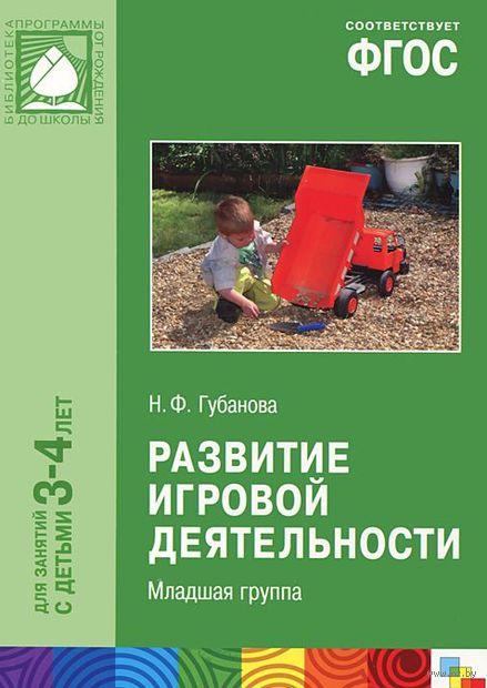 Развитие игровой деятельности. Вторая младшая группа. Для занятий с детьми 3-4 лет. Наталья Губанова