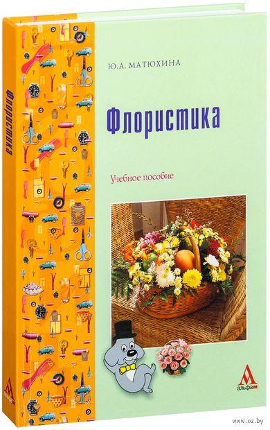 Флористика. Юлия Матюхина