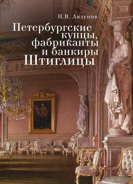 Петербургские купцы, фабриканты и банкиры Штиглицы. Павел Лизунов