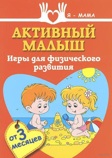 Активный малыш. Игры для физического развития. Анна Федулова