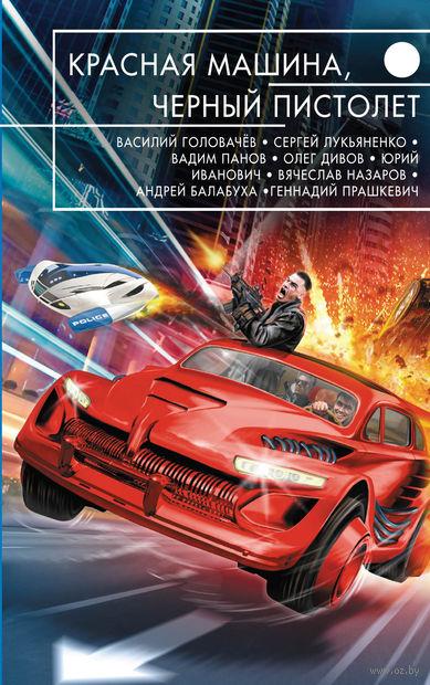 Красная машина, черный пистолет — фото, картинка
