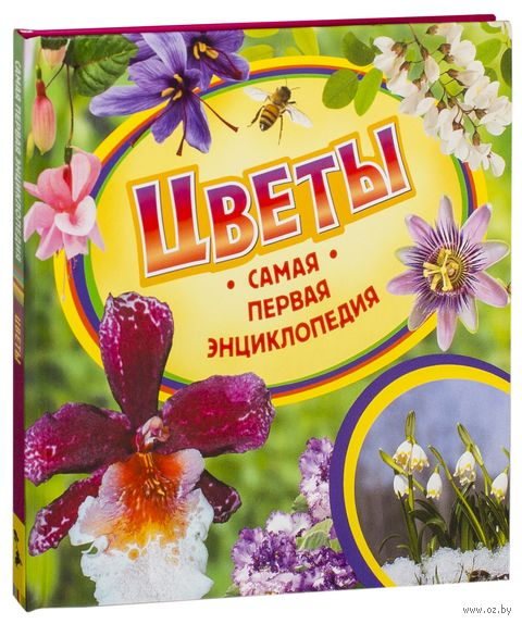 Цветы. Ирина Рысакова