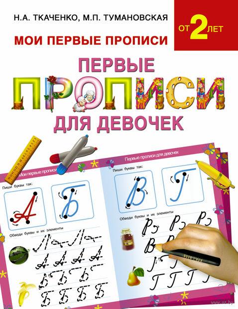 Первые прописи для девочек. Наталья Ткаченко, Мария Тумановская