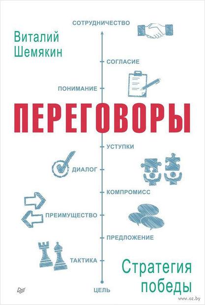 Переговоры. Стратегия победы. Виталий Шемякин