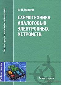 Схемотехника аналоговых электронных устройств. Владимир Павлов