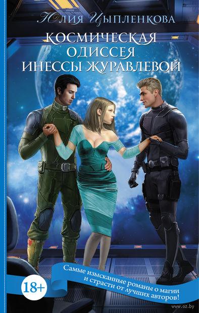 Космическая Одиссея Инессы Журавлевой. Юлия Цыпленкова