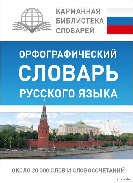 Орфографический словарь русского языка — фото, картинка