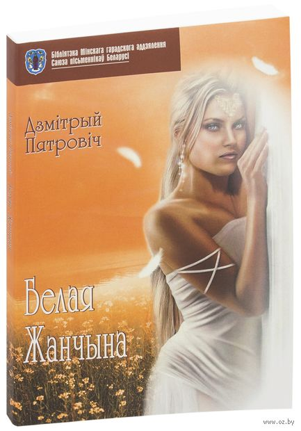 Белая Жанчына. Д. Пятровіч
