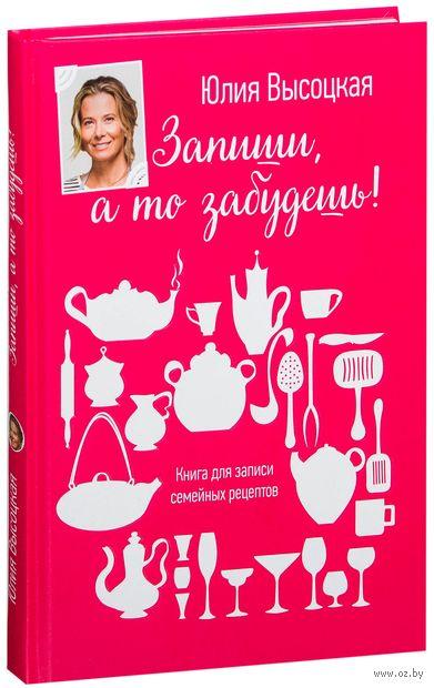 Книга для записи семейных рецептов (розовая) — фото, картинка