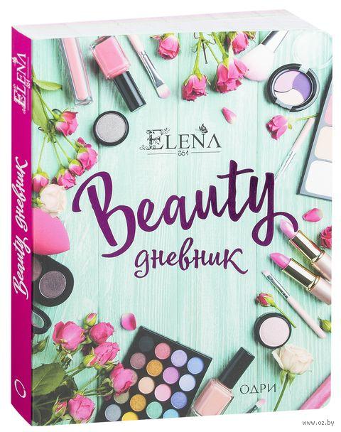 BEAUTY дневник от ELENA864. 200 лайфхаков и практичных советов по красоте — фото, картинка