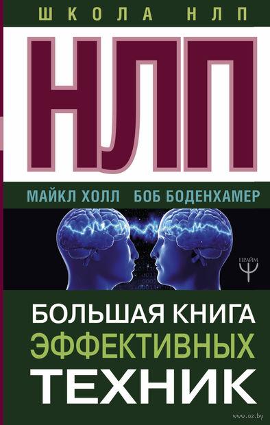 НЛП. Большая книга эффективных техник — фото, картинка